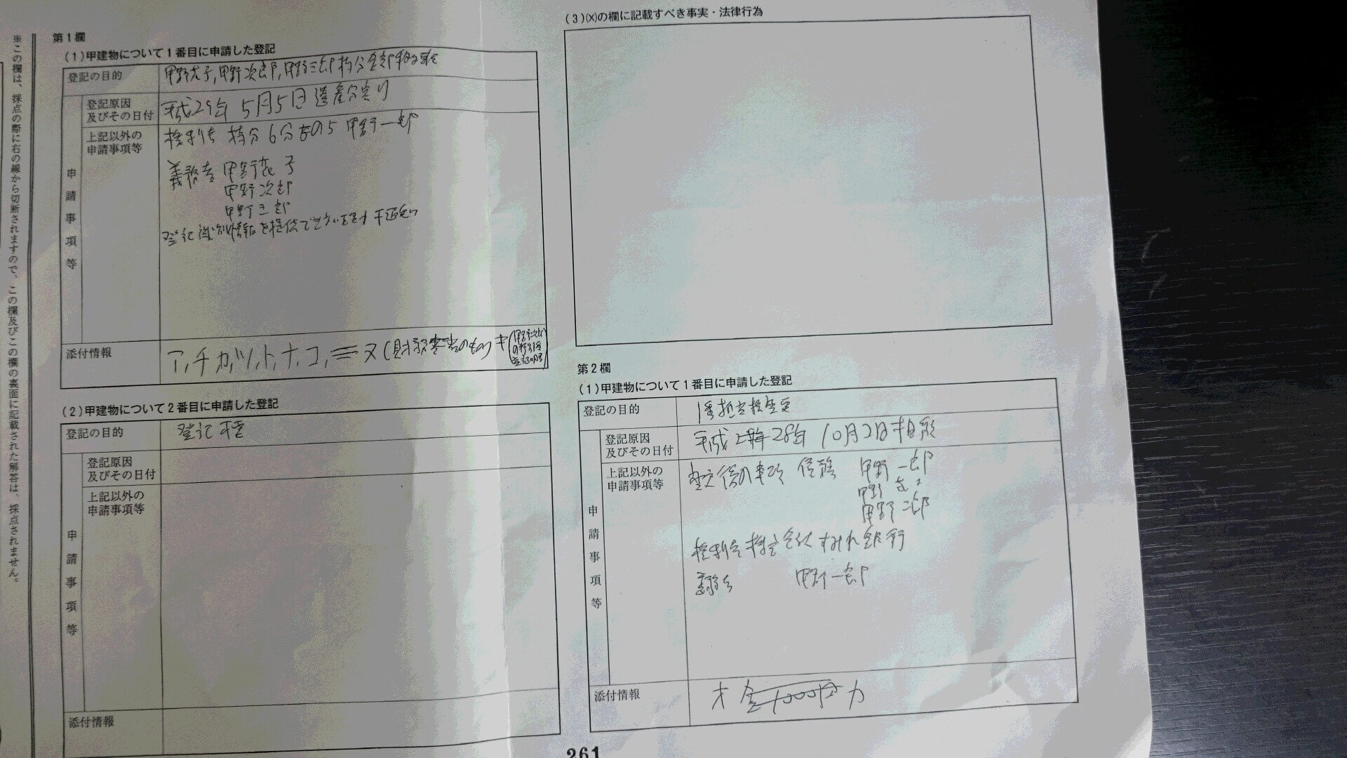 司法書士試験不動産登記法記述式の開示請求答案
