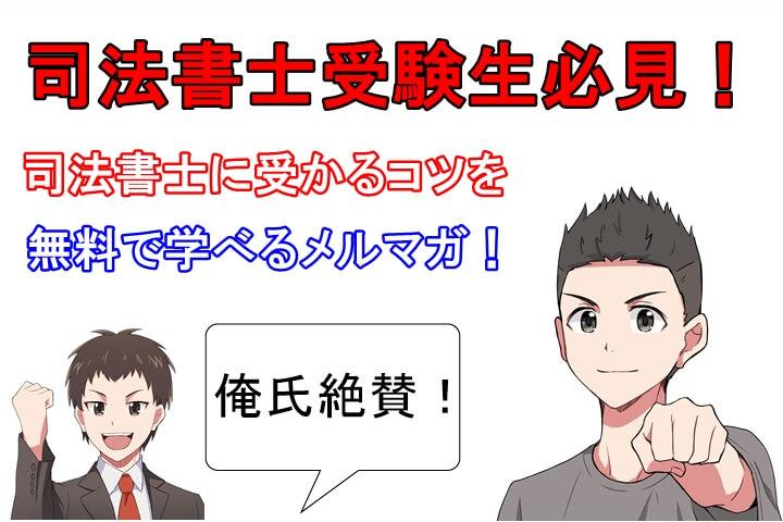 コロ助メールマガジン