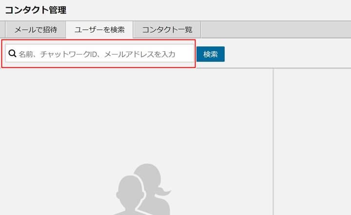 チャットワークユーザーを検索