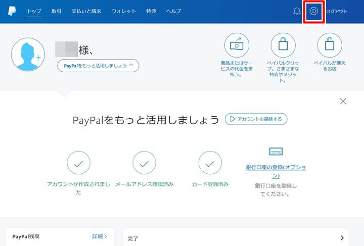 購読キャンセル1