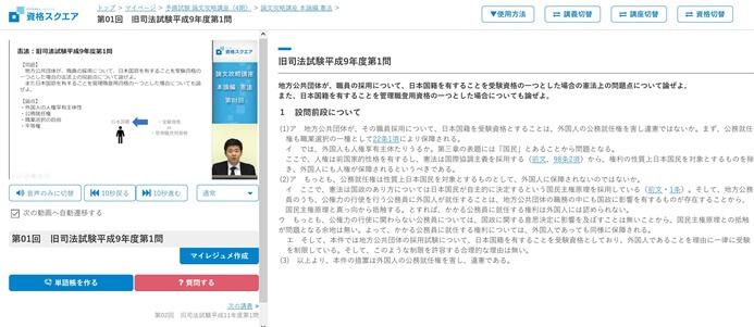 資格スクエア予備試験岡嶋友也の論文攻略講座