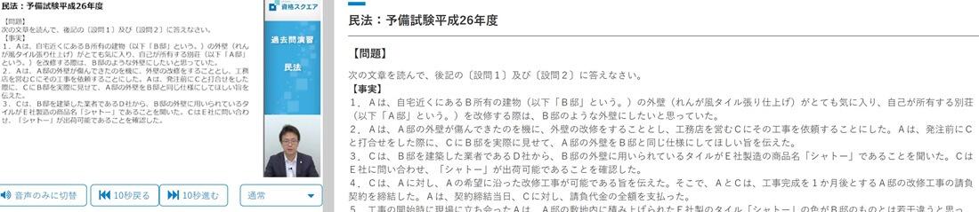 資格スクエア予備試験講座の駒込拓先生の講義
