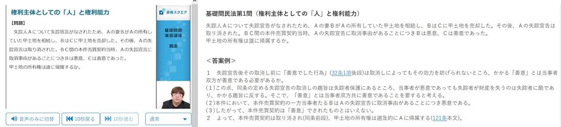 資格スクエア予備試験講座の吉野勲先生の講義