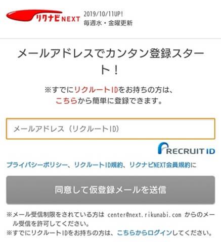 リクナビNEXT登録2