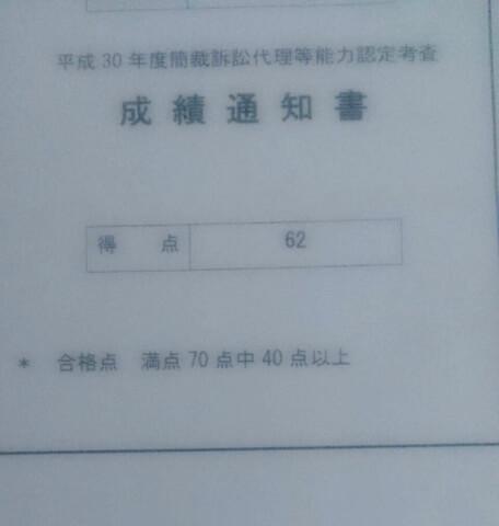簡裁訴訟代理等能力認定考査7位合格