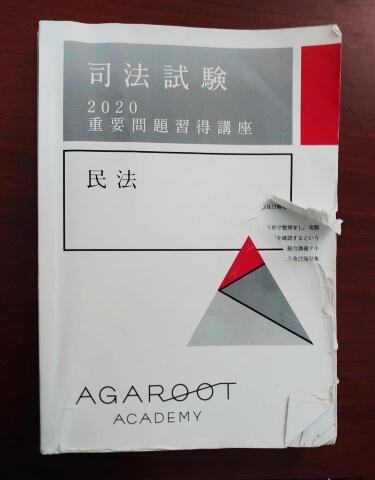 アガルート重要問題習得講座のテキスト