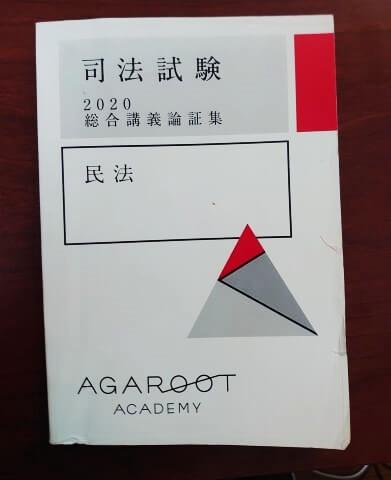 アガルート予備試験講座の論証集